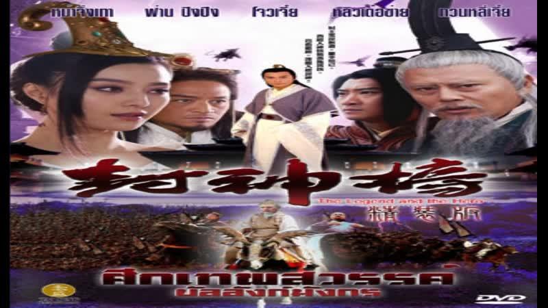 ศึกเทพสวรรค์ บัลลังค์มังกร ภาค 1 DVD พากย์ไทย ชุดที่ 06