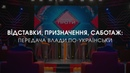 Відставки, призначення, саботаж: передача влади по-українськи | ток-шоу Народ проти 24.05.19
