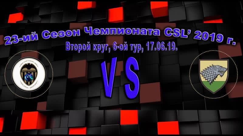 Чемпионат (23-ий сезон), 6-ой тур 17.06.19. RoFlencia ~ Stark.