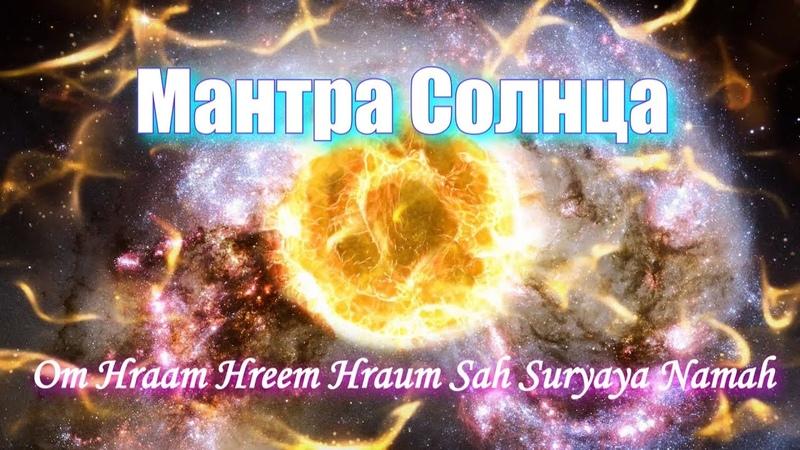 Мантра Солнца. Surya Mantra. Ом Храм Хрим Храум Саха Сурьяйе Намаха