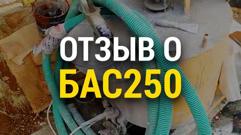 Отзыв об установке для пенобетона БАС250