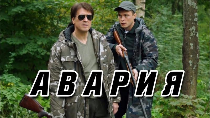 НЕРЕАЛЬНО КРУТОЙ ДЕТЕКТИВ! «АВАРИЯ» Русские детективы, кино, фильмы hd