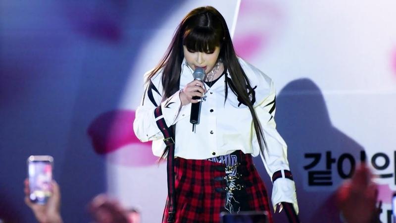 [4K]190514 박봄(Park Bom) 경일대학교 화양연화 대동제 YOU AND I 직캠(Fancam)