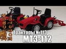 Мини-трактор МТЗ-112 масштабная модель 1/43, журналка ТРАКТОРЫ №113 мтз трактор беларус