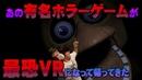 Ханае Нацуки играет в【FIVE NIGHTS AT FREDDY S VR】часть 1