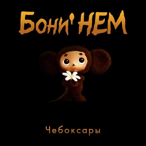 Бони' НЕМ - Чебоксары [EP]