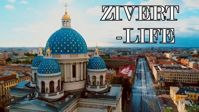 Zivert Life Сказочный Санкт Петербург Премьера Клипа Russia