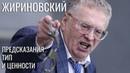 Жириновский Предсказания по каким функциям? Тип и ценности Всё таки не ЛСЭ!
