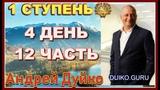 Первая ступень 4 день 12 часть. Андрей Дуйко видео бесплатно  2015 Эзотерическая школа Кайлас