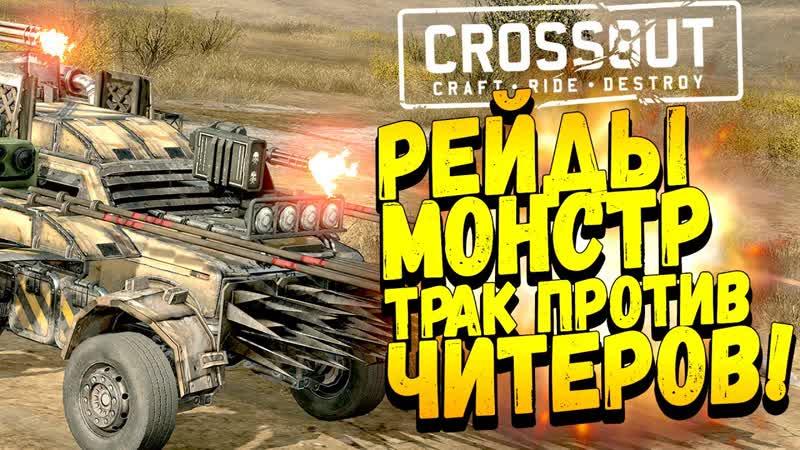 [SHIMOROSHOW] РЕЙДЫ И МОЯ МАШИНА МОНСТР ПРОТИВ ЧИТЕРОВ! - Crossout 2