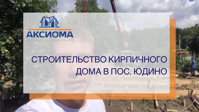 Строительство кирпичного дома в пос. Юдино