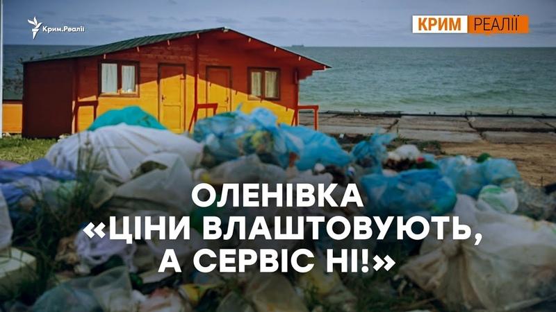 🇺🇦 Крим чи Туреччина, що обирають курортники? | Крим.Реалії <РадіоСвобода>