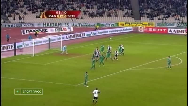 337 EL-2009/2010 Panathinaikos - Sturm Graz 1:0 (22.10.2009) HL