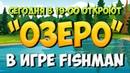 СЕГОДНЯ ПОЯВИТСЯ КРУТАЯ ВЕЩЬ В ИГРЕ FISHMAN BIZ! НЕ ПРОПУСТИТЕ