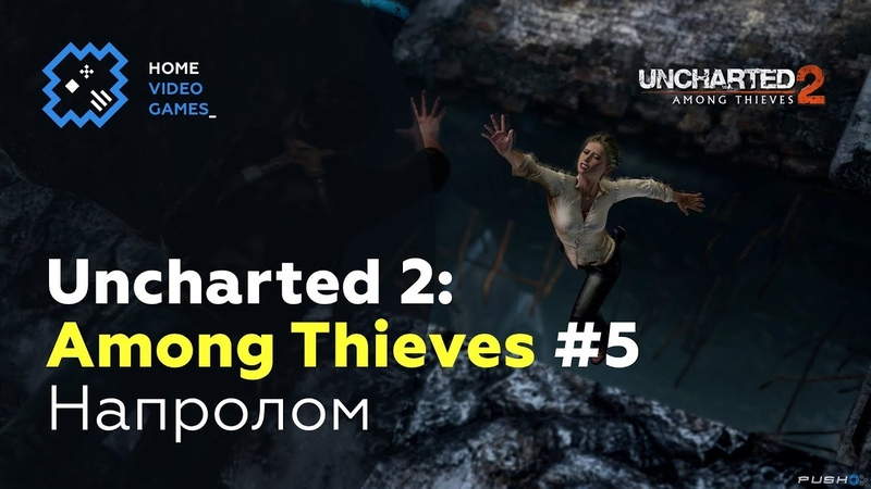 Uncharted 2: Among Thieves 5 — Напролом