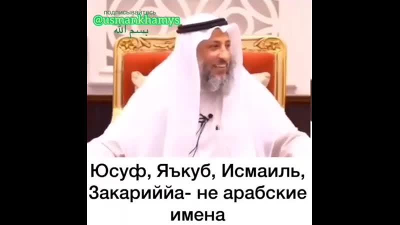 Шейх Усман аль Хамис - Не мусульманские имена. @usmankhamys