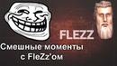 Забавные моменты с FleZzом 1 Men of war Assault Squad 2