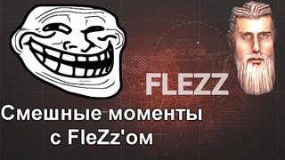 Забавные моменты с FleZz'ом #1 // Men of war: Assault Squad 2