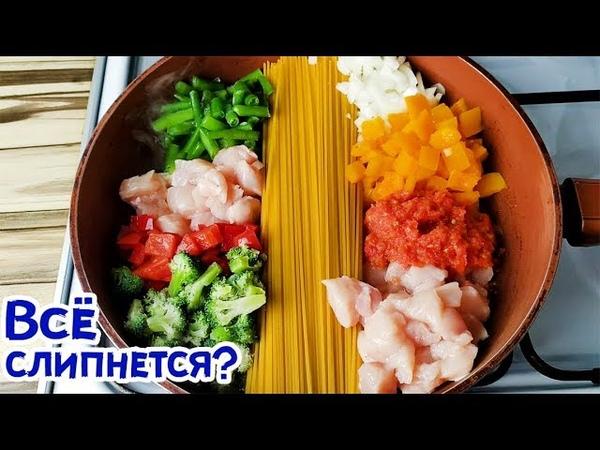 РАЗОБЛАЧЕНИЕ В Сковороду кладу СЫРЫЕ Спагетти и добавляю овощи