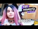 Топ Моменты с Twitch ДЕВОЧКА С ПОДВОХОМ КЛИПЫ С ВК ФЕСТ ДЕНЬ 2