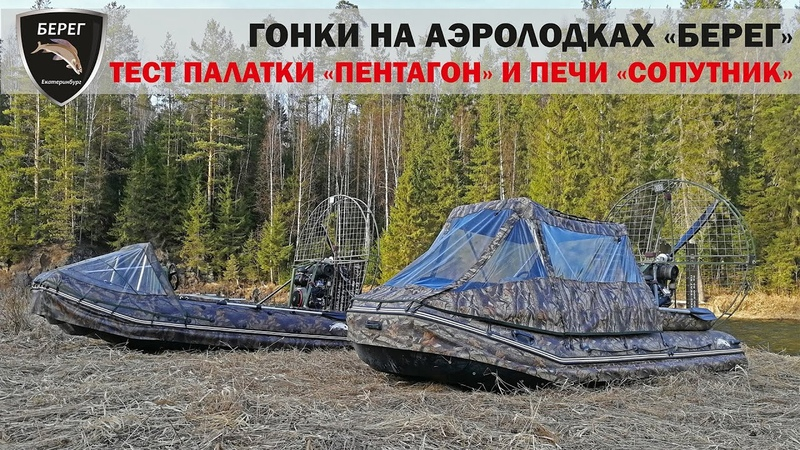 Гонки на аэролодках, КРАШ-ТЕСТ палаток Пентагон и Кубоид/ Racing on airboats, test tents