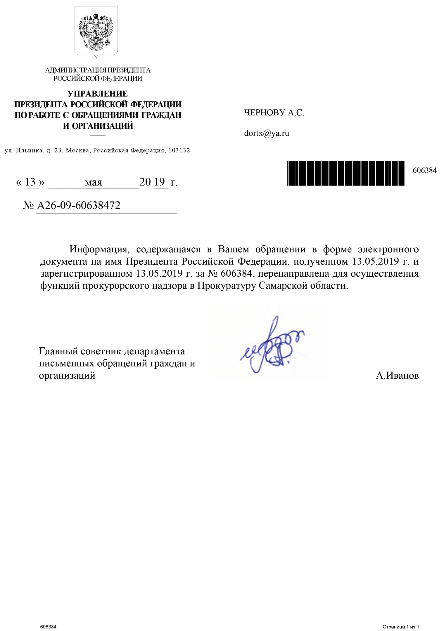 Прокуратура Самарской области о мусорной реформе