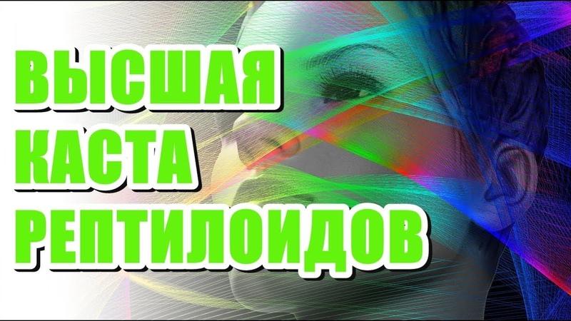 🔹ВЫСШАЯ КАСТА РЕПТИЛОИДОВ-ченнелинг