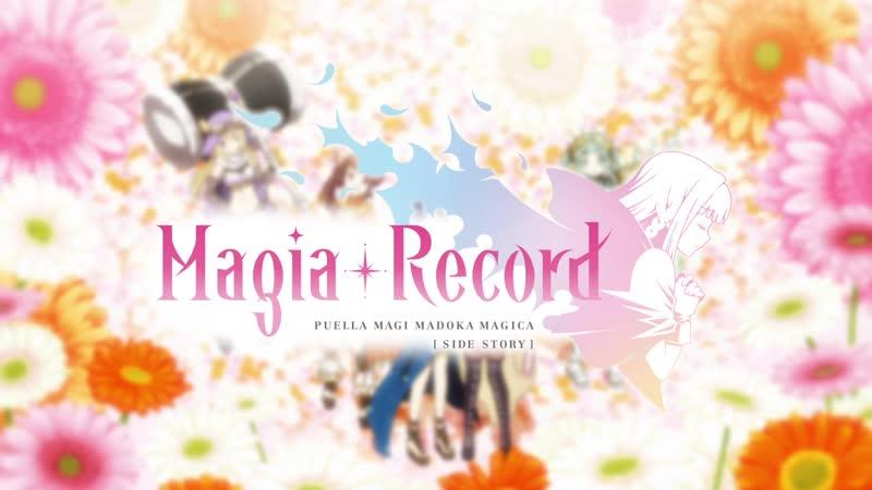 Puella Magi Madoka Magica Side Story: Magia Record Trailer 1