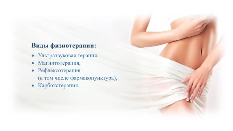 Физиотерапия в гинекологии
