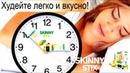 Похудей к лету ►Средство для Похудения Skinny Stix Скинни стикс