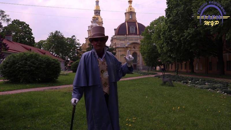 Театрализованная экскурсия-игра В гостях у Хранителя Времени на территории Петропавловской крепости