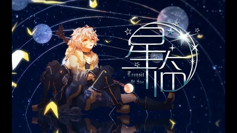 【星尘x星砂原创】星临✡Transit_of_Star【pv付】【六华轩星砂首发曲】_P1