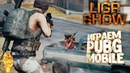 PUBG MOBILE ⚜ ЗАЛЕТЕЛ НА СТРИМ К iSport Gaming ⚜ СЛОЖНО ВЕСТИ СТРИМ КОГДА ПРИШЕЛ LIGR SORRY