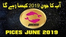 Pisces June 2019 Monthly Horoscope hindi by m s bakar