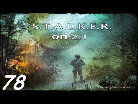 Прохождение. S.T.A.L.K.E.R. Народная Cолянка ОП 2.1 078. Фриплей » Freewka.com - Смотреть онлайн в хорощем качестве