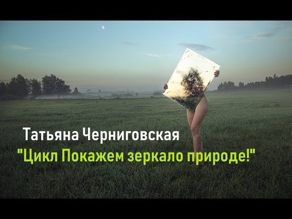 Татьяна Черниговская - Цикл Покажем зеркало природе!