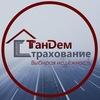 Тандем Страхование в Нижнем Новгороде