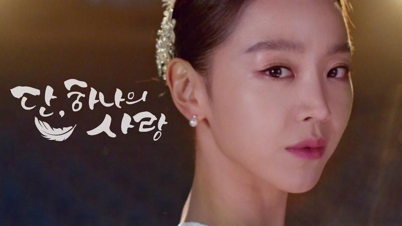 [1차 티저] 비운의 발레리나 신혜선, 판타스틱 천상 로맨스 [단, 하나의 사랑]
