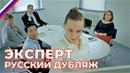 Эксперт Короткометражка, Русский дубляж