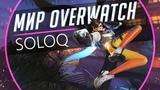 Мир Overwatch #6 - Soloq