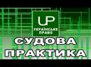 Декларація з питань пожежної безпеки. Судова практика. Українське право. Випуск 2019-05-15