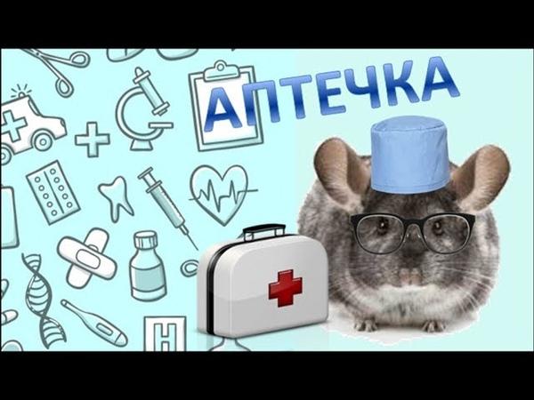 Аптечка для ШИНШИЛЛ