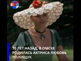 Любовь Полищук