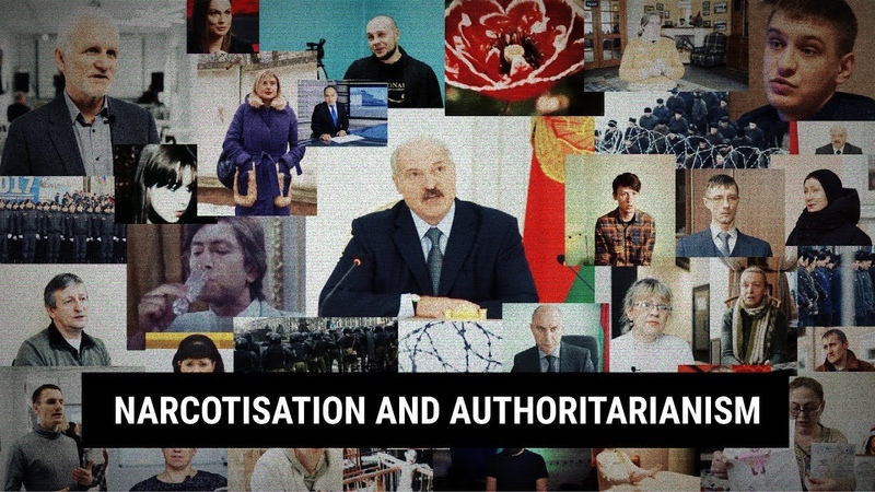 Наркотизация и авторитаризм документальный фильм про беларускую войну с наркотиками
