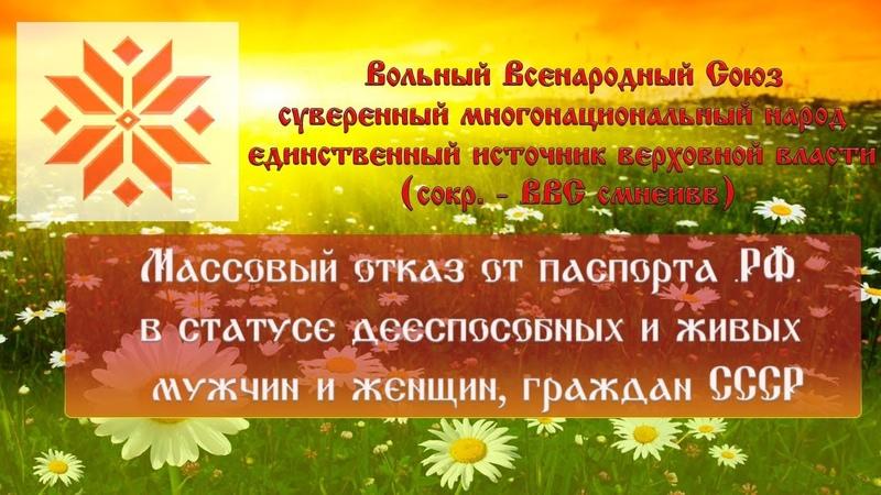 ВВС Отказ от паспорта Гражданина РФ в пользу паспорта Гражданина СССР