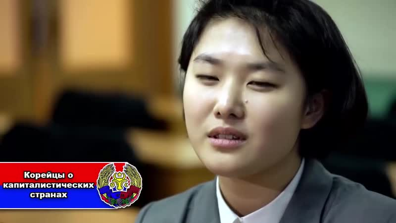 Северо-корейцы о капиталистических странах