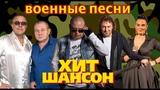 Военные песни Хит-Шансон БУМЕР БУТЫРКА ВОРОВАЙКИ ВАЕНГА КУЧИН