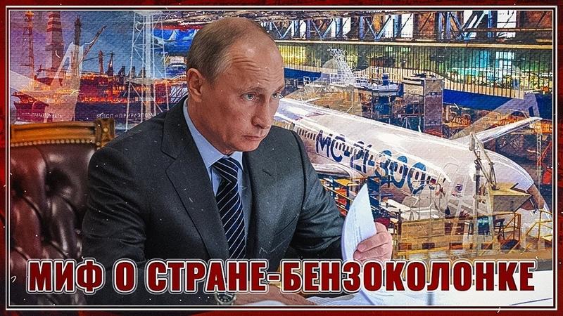 Верен ли миф о том что Россия по прежнему сидит на нефтяной игле