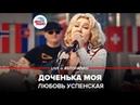 🅰️ Любовь Успенская - Доченька Моя (LIVE @ Авторадио)