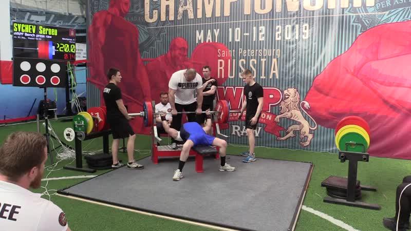 Сычёв Сергей жим лежа 220 кг